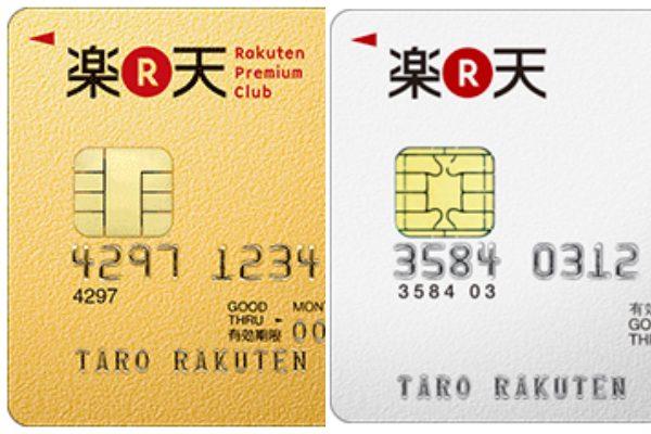 rakutencard-premiumcard
