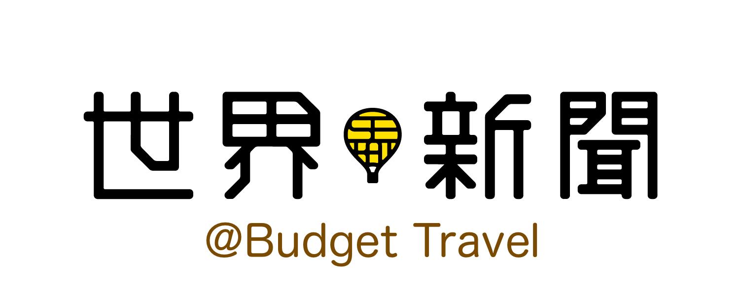 世界新聞@Budget Travel
