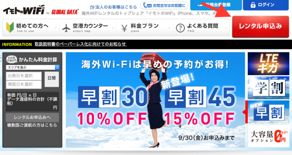 イモトのWiFiの成田空港でのレンタル(受取・返却)手順まとめの画像16