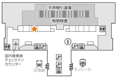 イモトのWiFiの羽田空港でのレンタルまとめの画像5