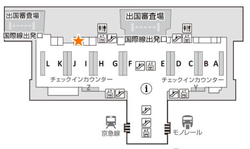 イモトのWiFiの羽田空港でのレンタルまとめの画像3