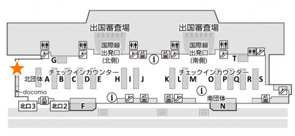 イモトのWiFiの成田空港でのレンタル(受取・返却)手順まとめの画像6