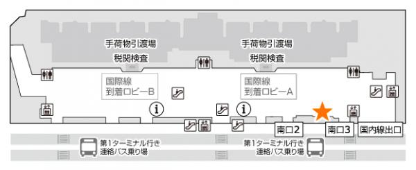 イモトのWiFiの成田空港でのレンタル(受取・返却)手順まとめの画像12