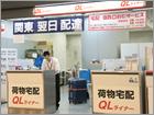イモトのWiFiの成田空港でのレンタル(受取・返却)手順まとめの画像11