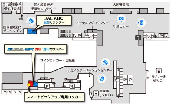 グローバルWiFiを羽田で受取(返却)の画像4