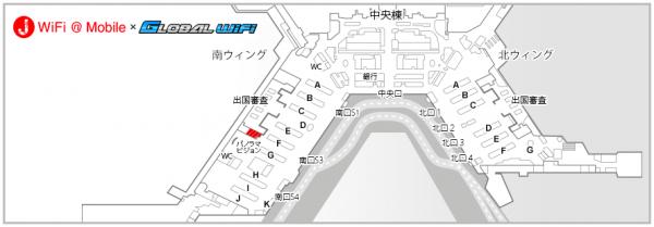 グローバルWiFiの成田でのレンタル(受取・返却)まとめの画像5