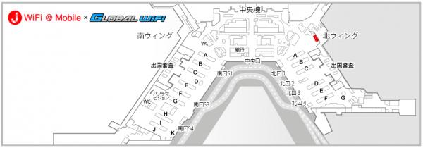 グローバルWiFiの成田でのレンタル(受取・返却)まとめの画像7