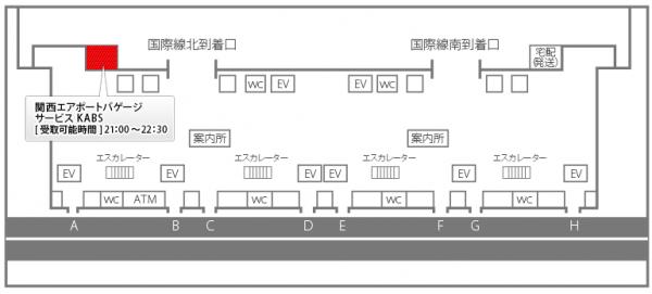 グローバルWiFiの関空でのレンタル(受取・返却)まとめの画像6