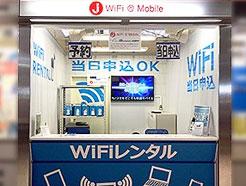 グローバルWiFiの成田でのレンタル(受取・返却)まとめの画像6