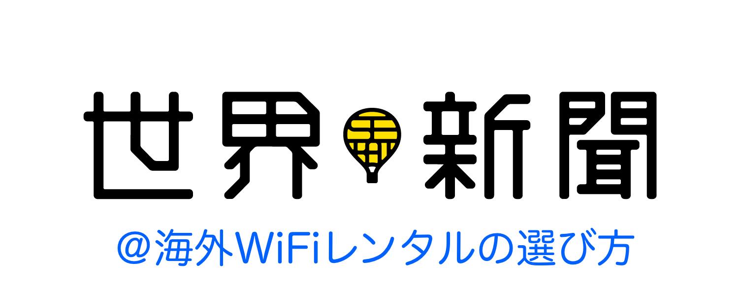 世界新聞@海外WiFiレンタルの口コミ・評判