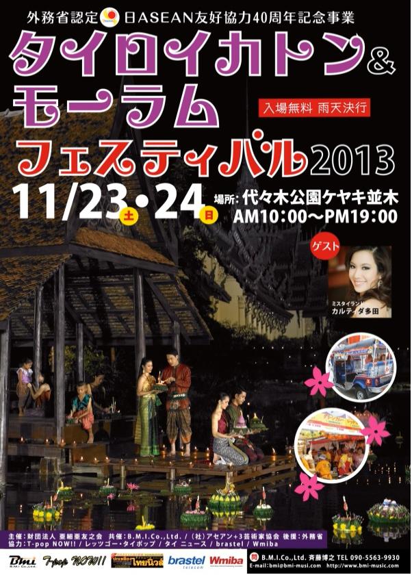 スクリーンショット 2013-11-21 16.53.06