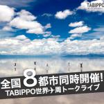 TABIPPOが世界一周トークライブを全国8都市で同時開催