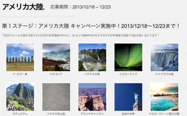 スクリーンショット 2013-12-20 9.40.34
