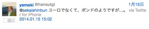 スクリーンショット 2014-01-16 15.48.57