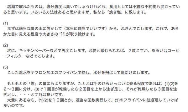スクリーンショット 2014-01-17 0.48.52