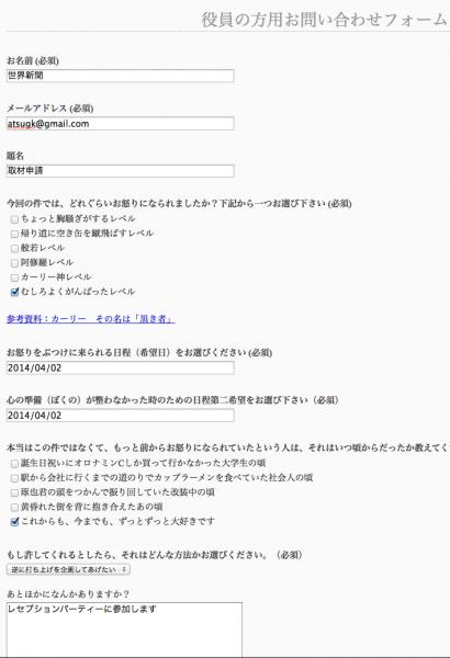 スクリーンショット 2014-04-01 14.59.49