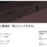 GWに沢木耕太郎さんの講演が開催!