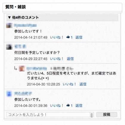 スクリーンショット 2014-04-30 10.40.01