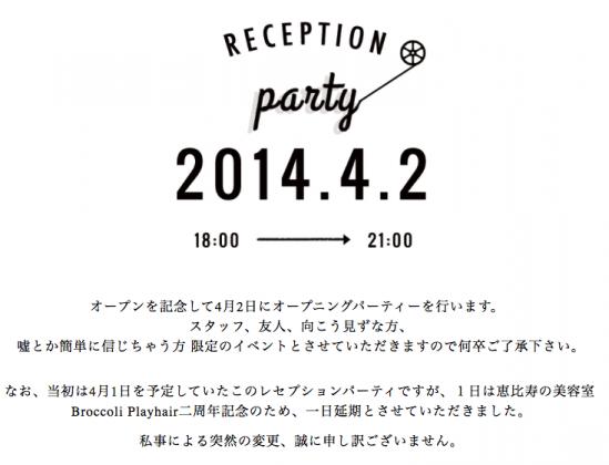 スクリーンショット 2014-04-01 14.49.21