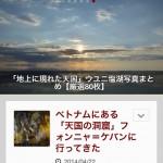 【手のひらに世界を】世界新聞スマホ版リリース!
