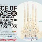 【超精密】静岡でレゴで作った世界遺産展がやってるぞ!大阪も