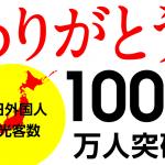 旅人に知ってほしい「旅先」としての日本【訪日外国人1000万人突破】