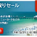 【世界48都市のホテルが最大40%OFF】Hotels.comが夏先取りセール中