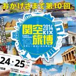 【5月24日、25日】関空旅博2014開催!