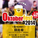 本場ドイツビールが楽しめる!日比谷オクトーバーフェスト2014開催中