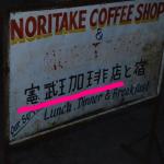 ネパールに日本の大物芸能人がやっているカフェ発見!?