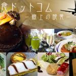 飛行機好き必見!機内食を集め続けて6529食のサイトがすごい
