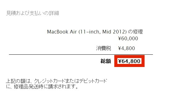 mac-repair-reciept のコピー
