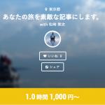 あなたの旅を素敵な記事にします。