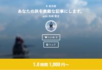 スクリーンショット 2014-07-04 21.48.47