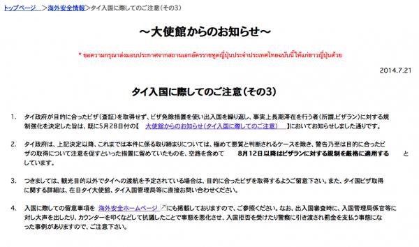 スクリーンショット 2014-07-29 11.49.06