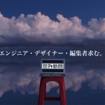 先週のおさらい【2014/11/10〜11/16】