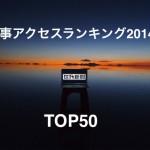 2014年世界新聞で「旅するライター」が書いた記事50選