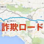 [タイ・カンボジア国境]悪名高き「詐欺ロード」の歩き方