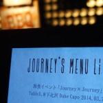 【今週のラインナップ】Journey×Journeyコラボ連載はじめます