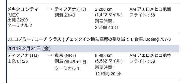 スクリーンショット 2015-03-05 16.36.08