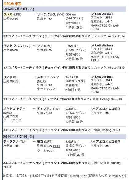 スクリーンショット 2015-03-05 16.35.42