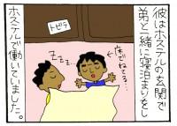sekaisinbunmanga のコピー