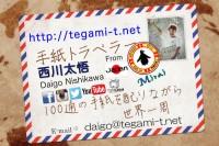 名刺画像西川太悟jpg