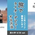 【9/26 秋葉原】旅でライターデビューする方法教えます