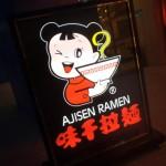 中国ではじめて日本の「味千ラーメン」を知った話