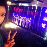 女子大生がクアラルンプールの「北朝鮮レストラン」で見たもの