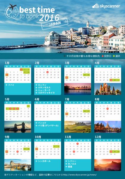 japan-bttb-calendar