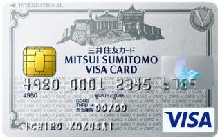三井住友VISAカードの海外旅行保険どうよ?の画像17