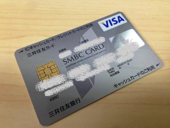 三井住友VISAカードの海外旅行保険どうよ?の画像8