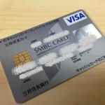 これだけで大丈夫?三井住友VISAカードの海外旅行保険をチェック!